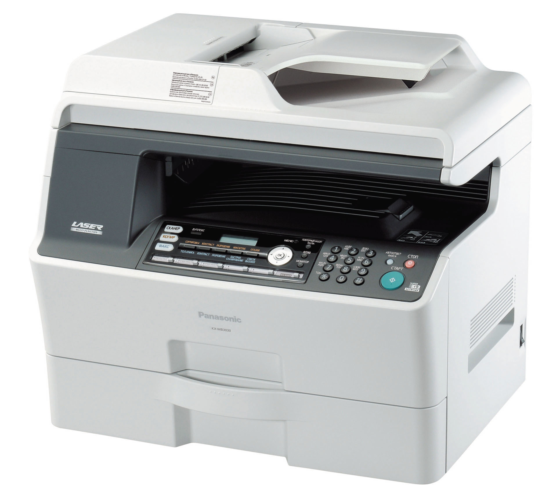 Ремонт принтера Panasonic KX-MB3030